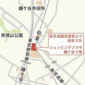 アクセス地図/ショッピングプラザ鎌ケ谷